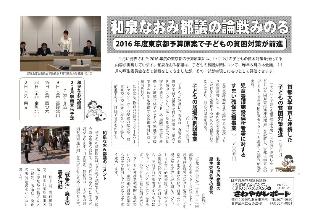【さわやかレポートNO.22】2016年度東京都予算原案で子どもの貧困対策が前進