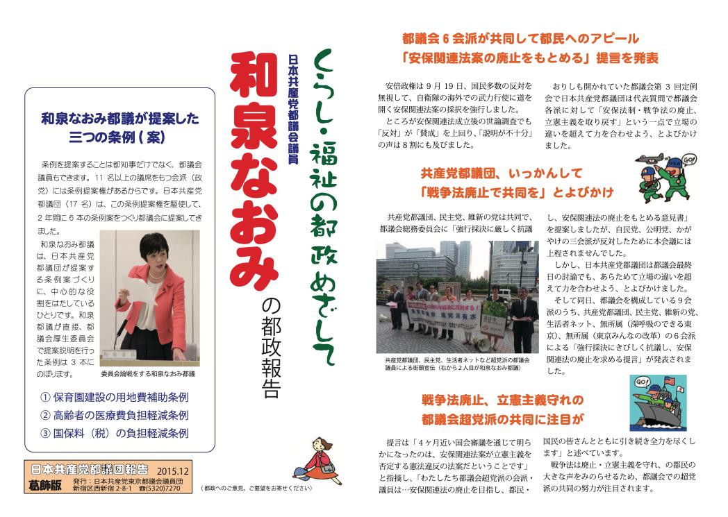 日本共産党都議団報告 葛飾版 2015.12/条例提案