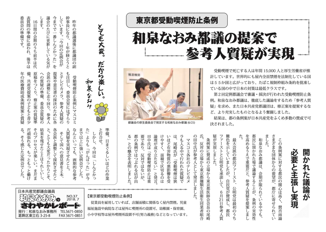 【さわやかレポートNO.37】東京都受動喫煙防止条例 参考人質疑が実現