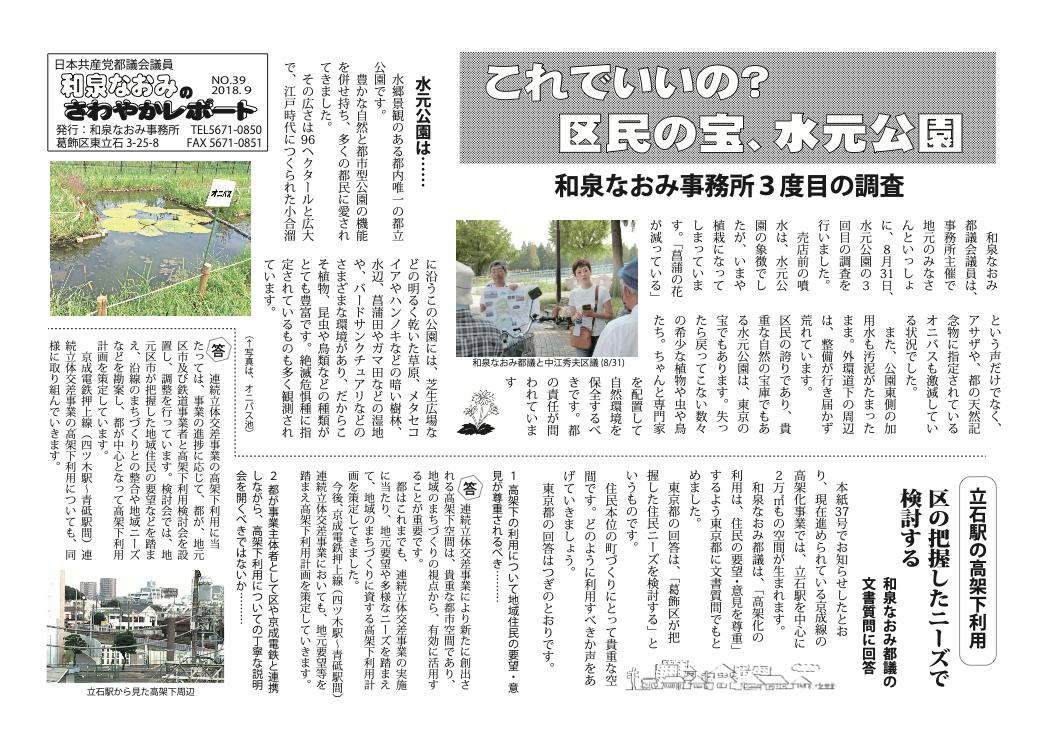 【さわやかレポートNO.39】水元公園 3度目の調査