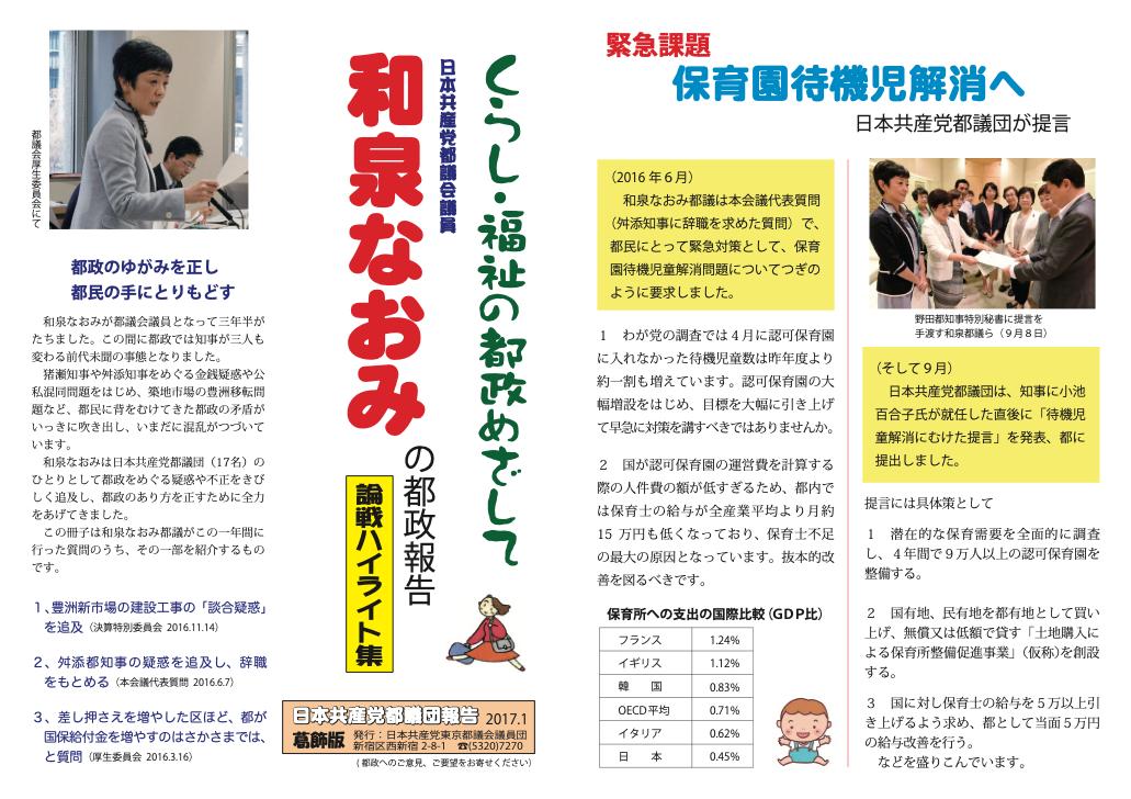 日本共産党都議団報告 葛飾版 2017.1/論戦ハイライト集
