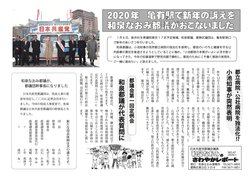 【さわやかレポートNO.47】2020年 亀有駅で新年の訴え