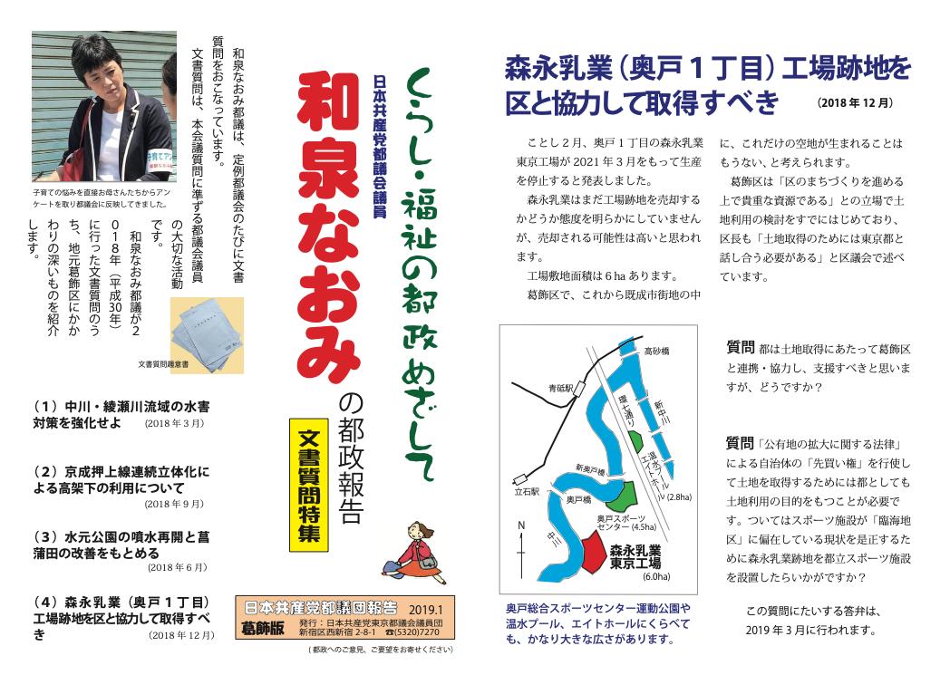 日本共産党都議団報告 葛飾版 2019.1/文書質問特集