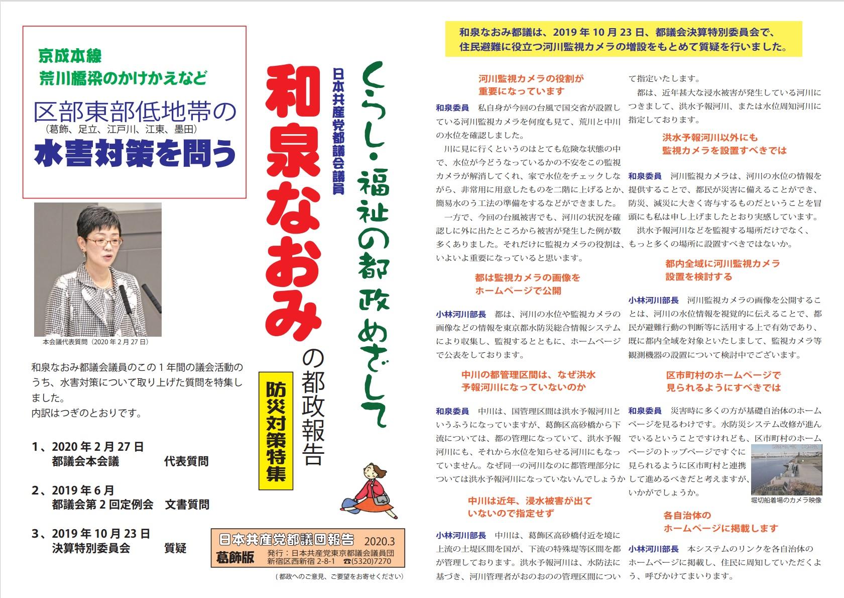 日本共産党都議団報告 葛飾版 2020.3/防災対策特集