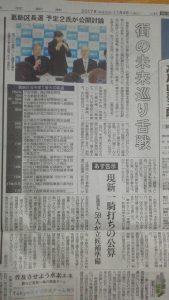 葛飾区長選挙予定2氏討論会