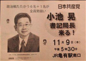 小池晃書記局長が亀有に(11月9日午後5時30分)