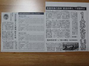 国保「都道府県化」で保険料アップ 国保料抑制対策を