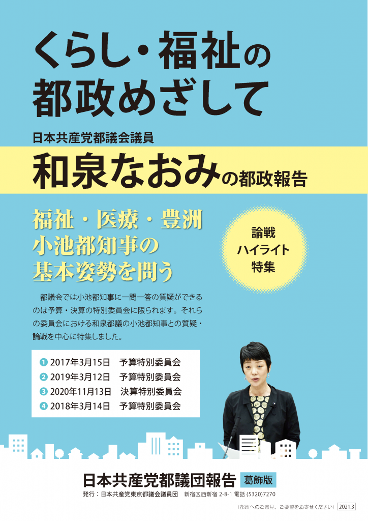 日本共産党都議団報告 葛飾版 2021.3/論戦ハイライト特集