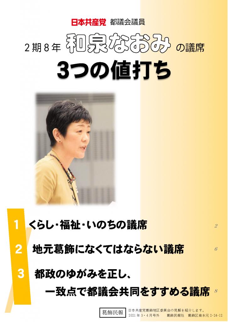 葛飾民報(2021年3,4月号外)「和泉なおみの議席/3つの値打ち」