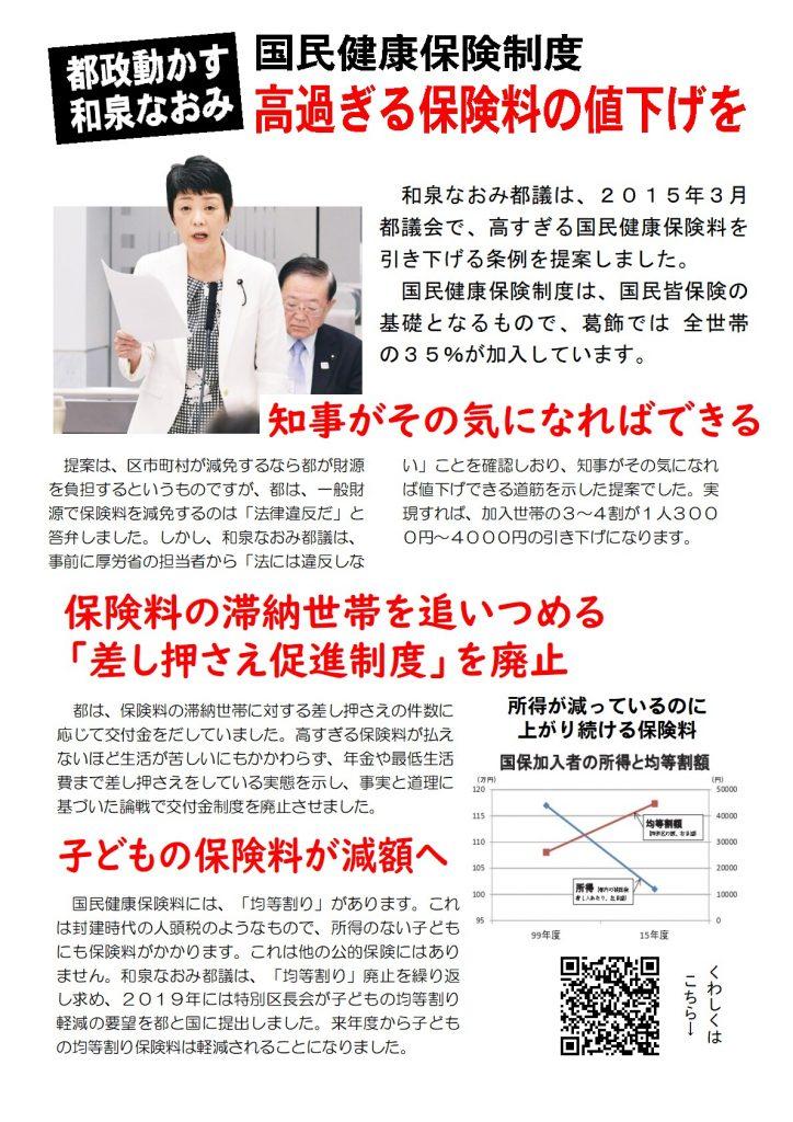 《和泉なおみnews No.2》都議選3選「何としても!」