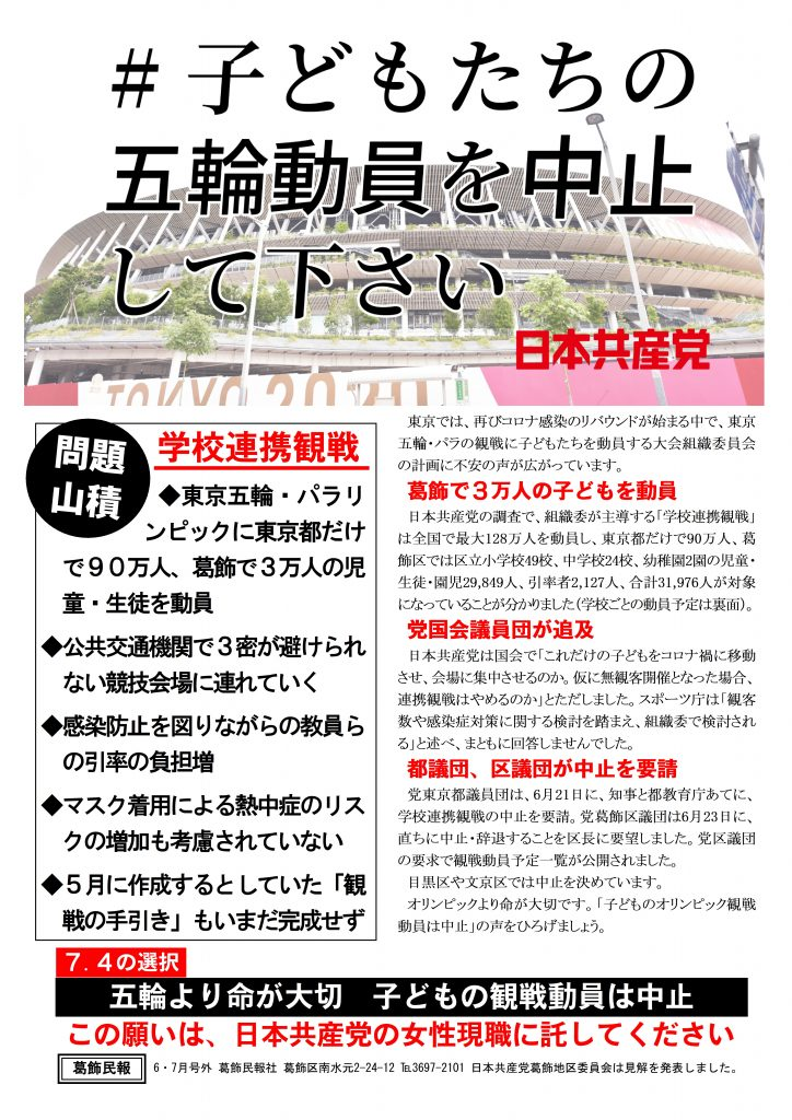 葛飾民報(2021年6,7月号外)「#子どもたちの五輪動員を中止してください」