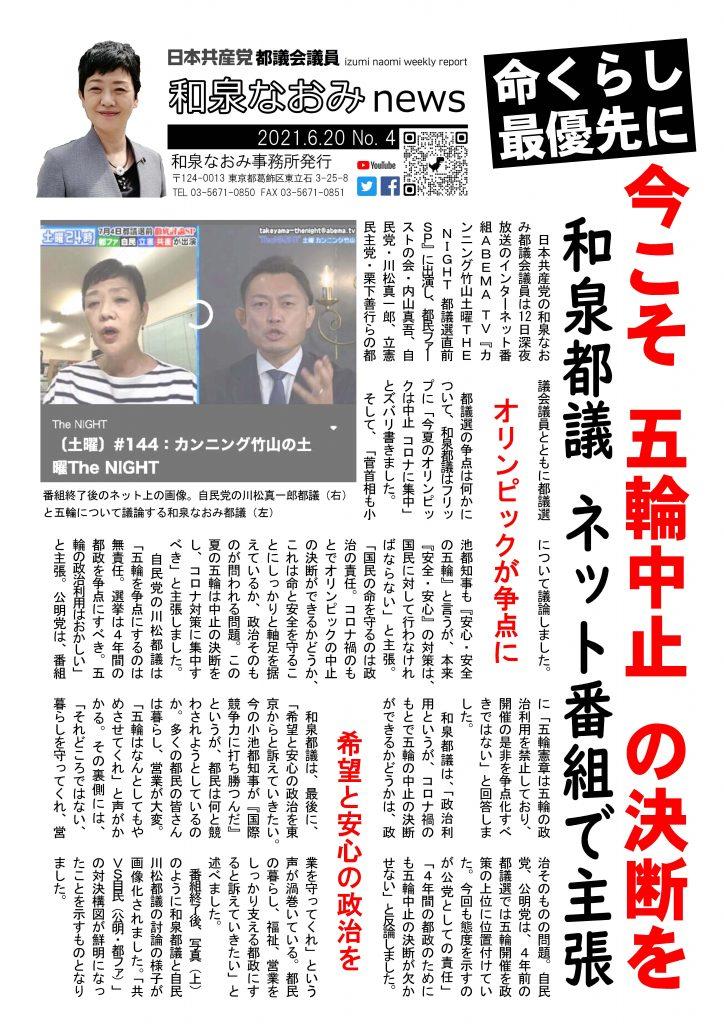 《和泉なおみnews No.4》ネット番組で主張/LINE公式アカウント