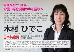 木村ひでこ政策リーフ/葛飾区議選予定候補