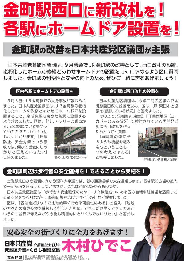 木村ひでこ西口改札ビラ/葛飾区議選予定候補