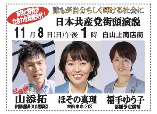 山添拓さんと、福手都議候補と共に白山上で訴えます