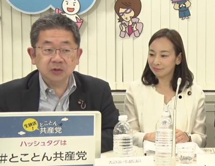 2019年2月3日(日)日本共産党演説会