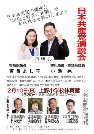 2月10日(日)日本共産党 台東区演説会