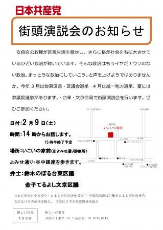 2月9日(土)台東・文京・荒川合同街頭演説会のお知らせ