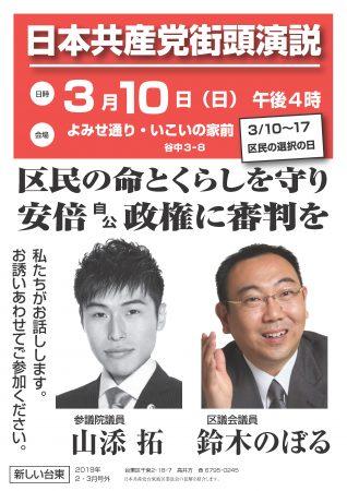3月10日(日)日本共産党街頭演説
