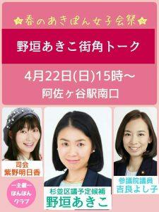 4月17日~27日 野垣あきこ街頭演説の予定
