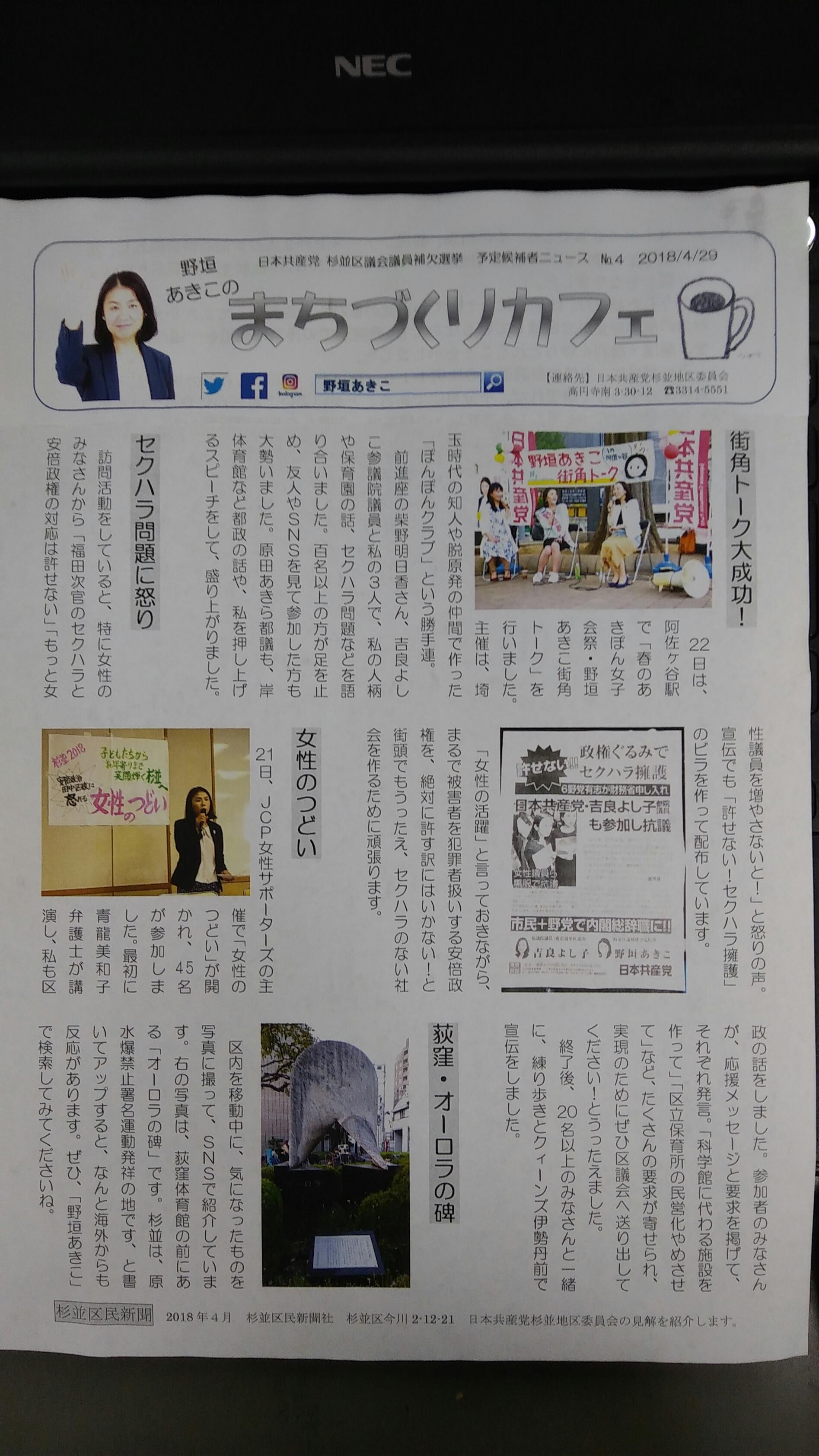 「まちづくりカフェ」№4を発行しました!