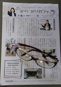 「まちづくりカフェ」№3を発行しました!