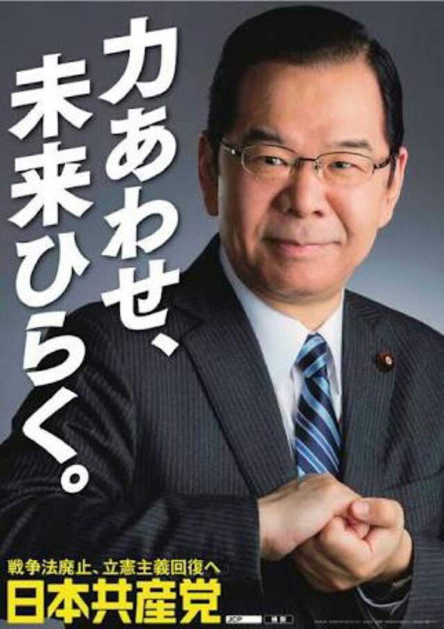 日本共産党96歳!お誕生日おめでとう!