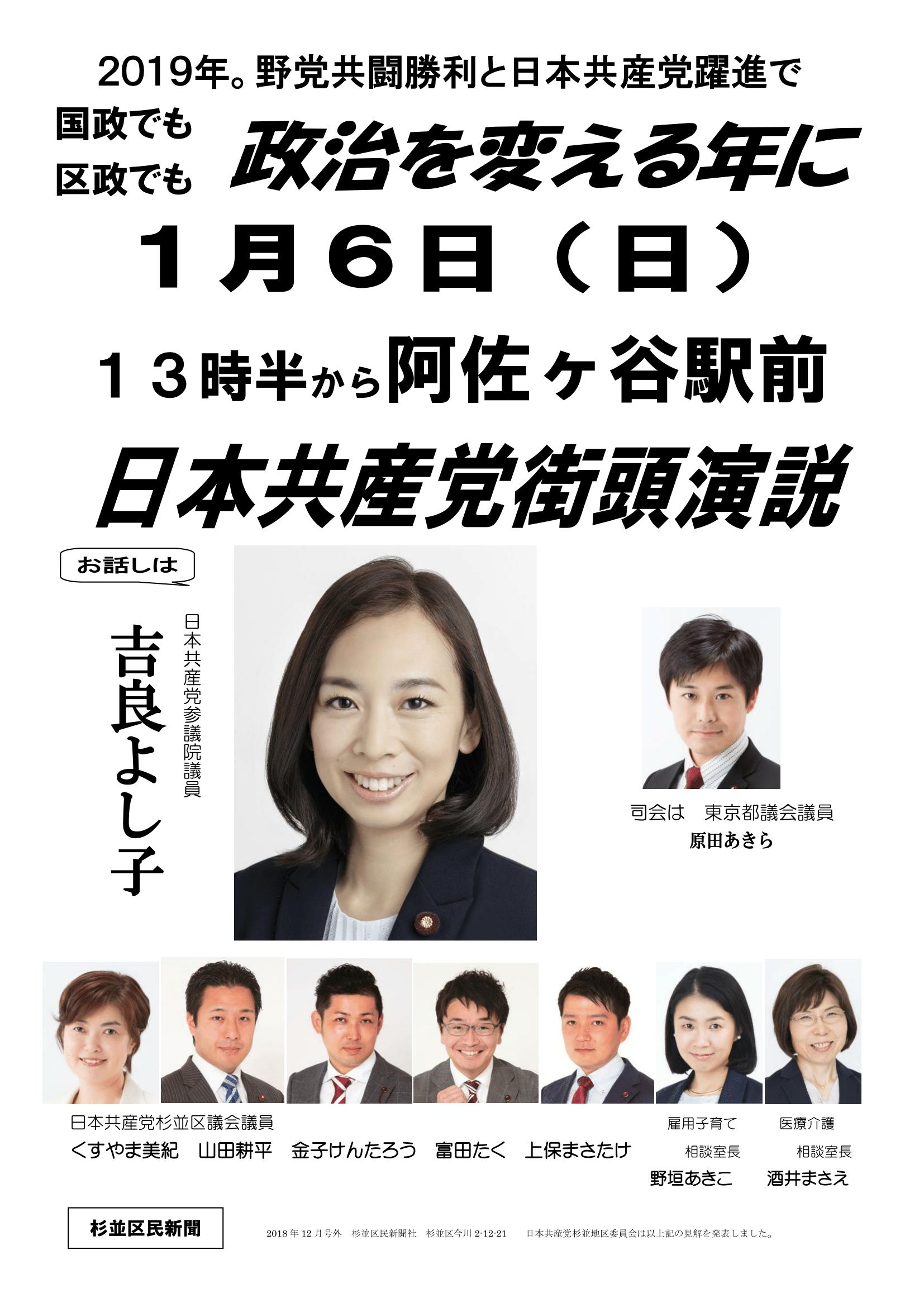 野垣あきこ 1月の宣伝の予定