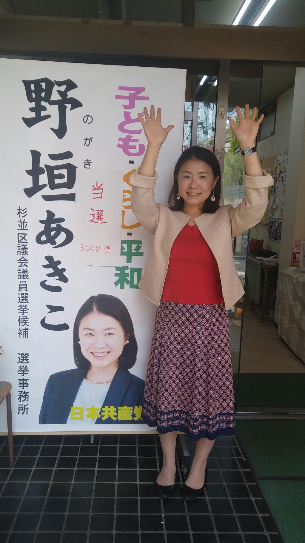 野垣あきこ初当選!