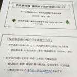 西武新宿線の地下化を求めるレクチャー