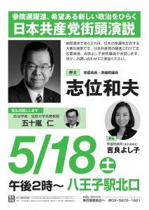 5.18 日本共産党演説会