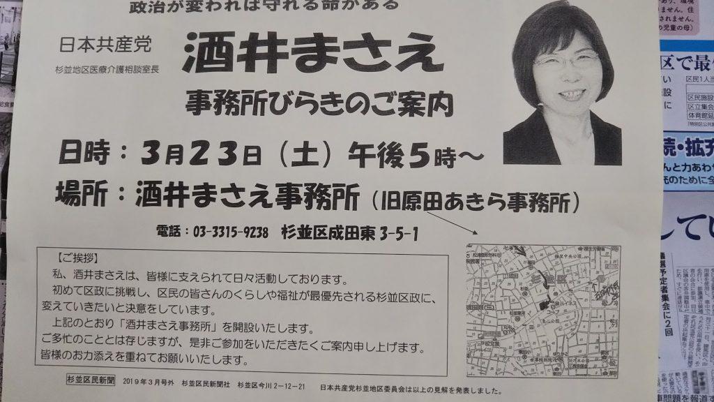 3/23(土)酒井まさえ事務所びらきのご案内