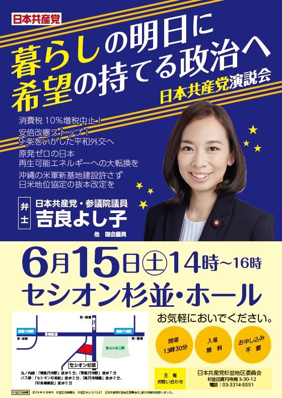 6月15日(土)セシオン杉並で日本共産党演説会
