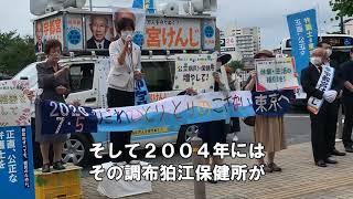狛江市と調布市に保健所の復活を 0624 田中とも子演説