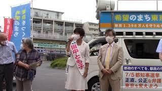 田中とも子演説 6月18日狛江駅