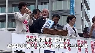 市民と野党の共同候補  6.27調布駅前 田中とも子の訴え