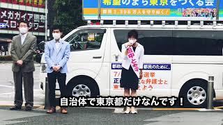 少人数学級 0621田中とも子候補演説