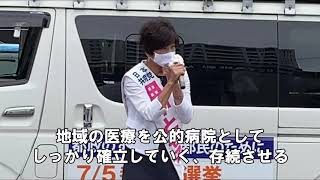 PCR検査・保健所 0621田中とも子候補演説