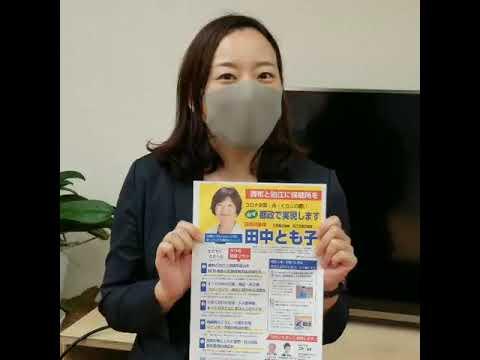 【田中とも子への応援メッセージ】吉良よし子参院議員