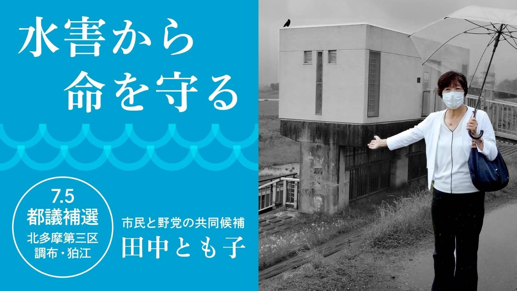 【田中とも子政策動画】水害から命を守る