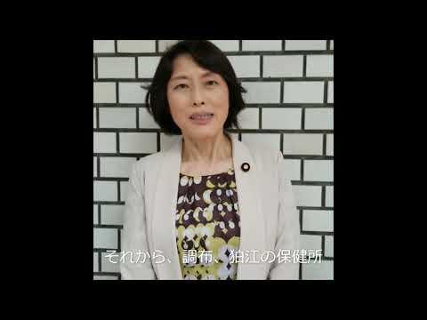 【田中とも子への応援メッセージ】田村智子参院議員