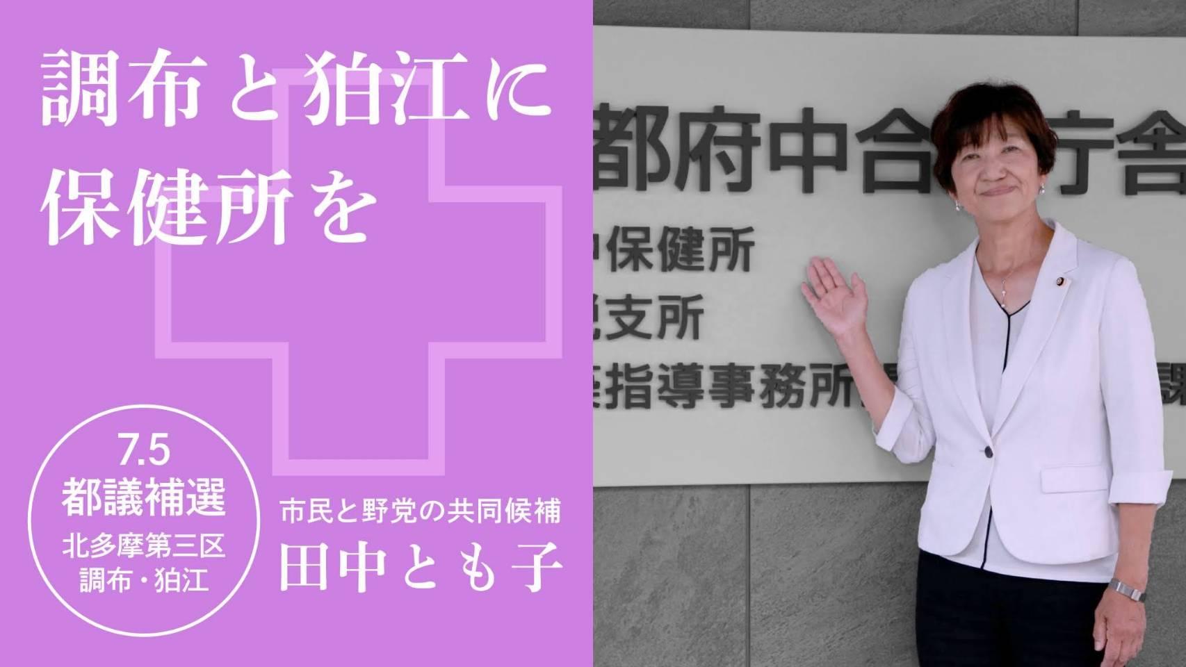 【田中とも子政策動画】調布市、狛江市に保健所復活を