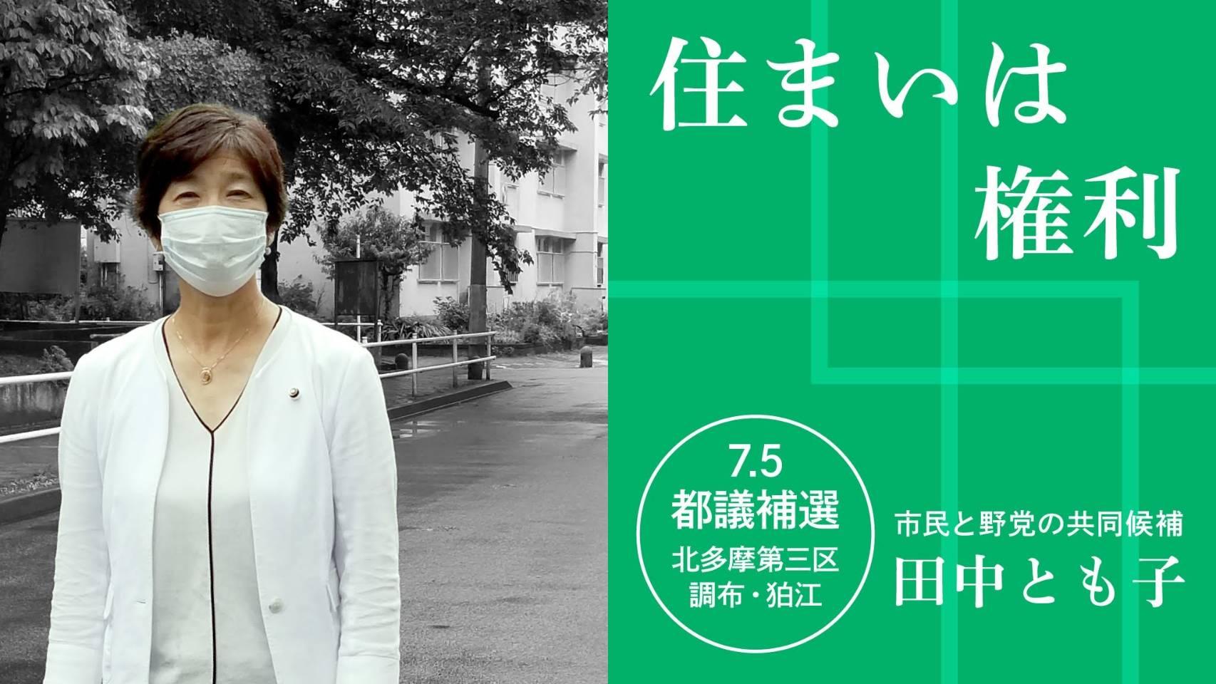【田中とも子政策動画】「住まいは権利」 都営住宅の増設を!