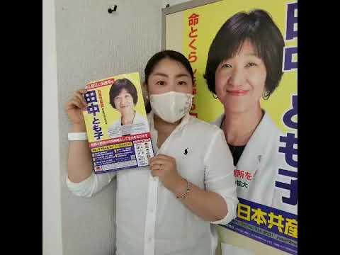 【田中とも子応援メッセージ】保健所を復活してほしい 調布市にお住いの女性
