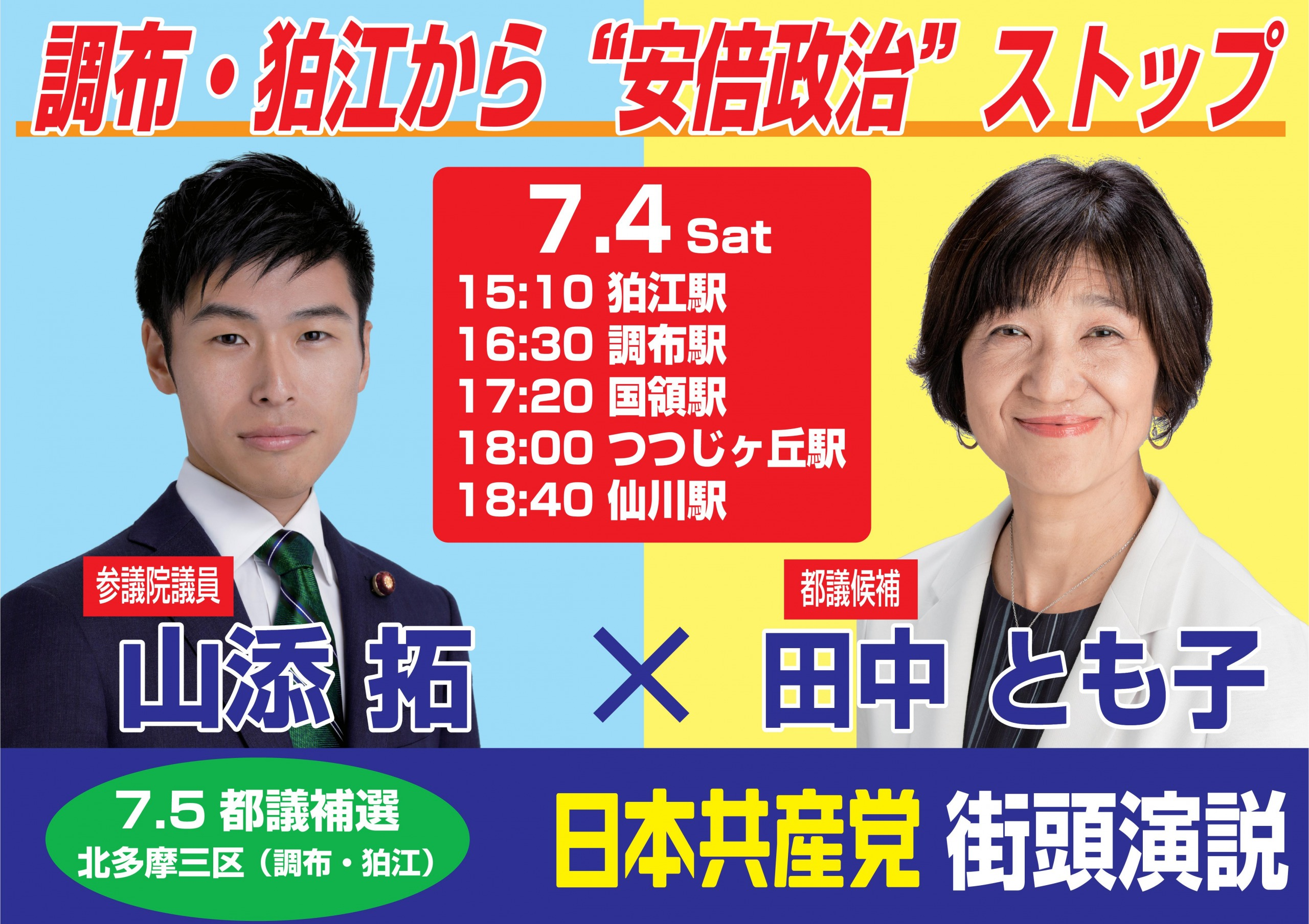 7.4田中・山添ラストラン宣伝-全駅中継あり