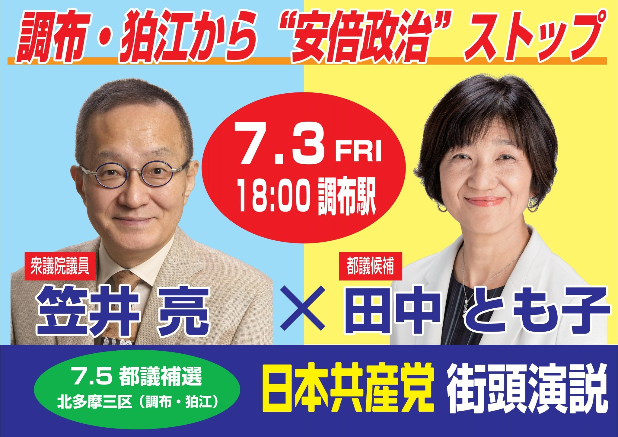 笠井亮衆議院議員との街頭宣伝(3日午後6時調布駅)にお越しください