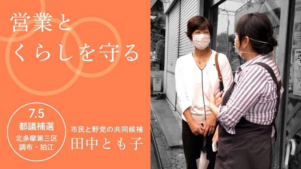 【田中とも子政策バナー】営業とくらしを守る