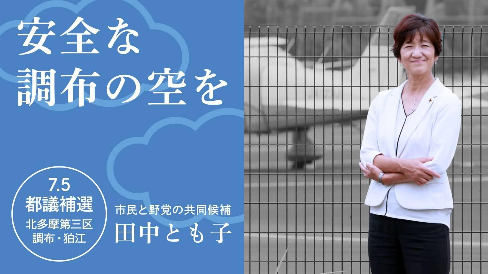 【田中とも子政策バナー】安全な調布の空を