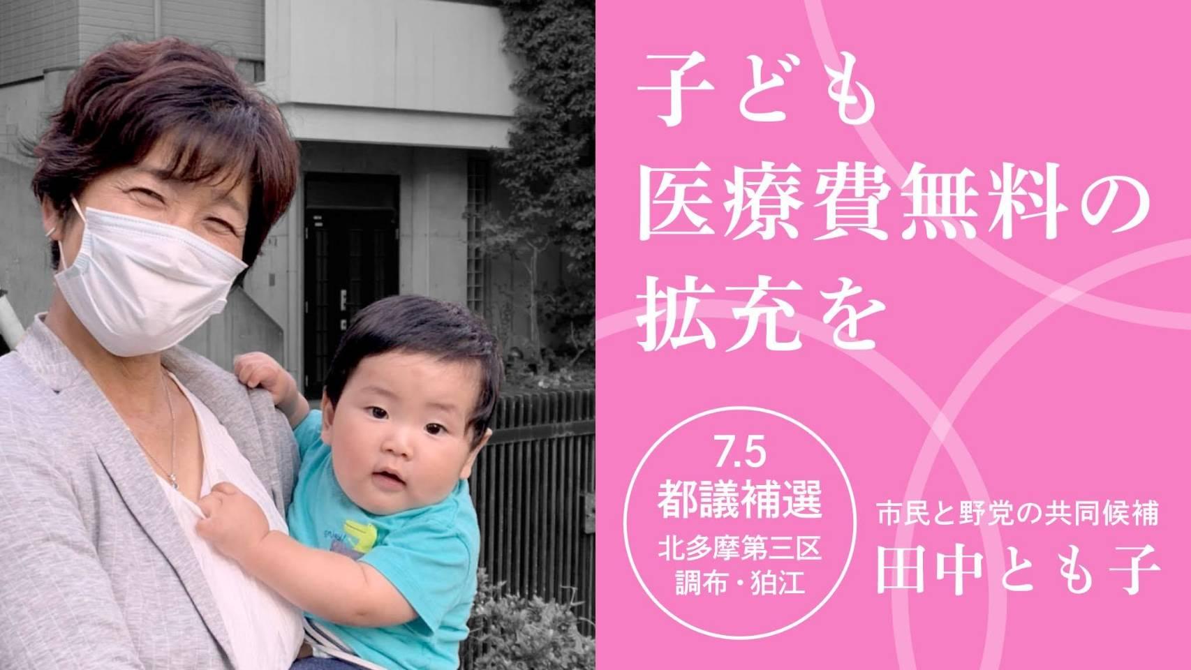 【田中とも子政策バナー】子ども医療費無料の拡充を