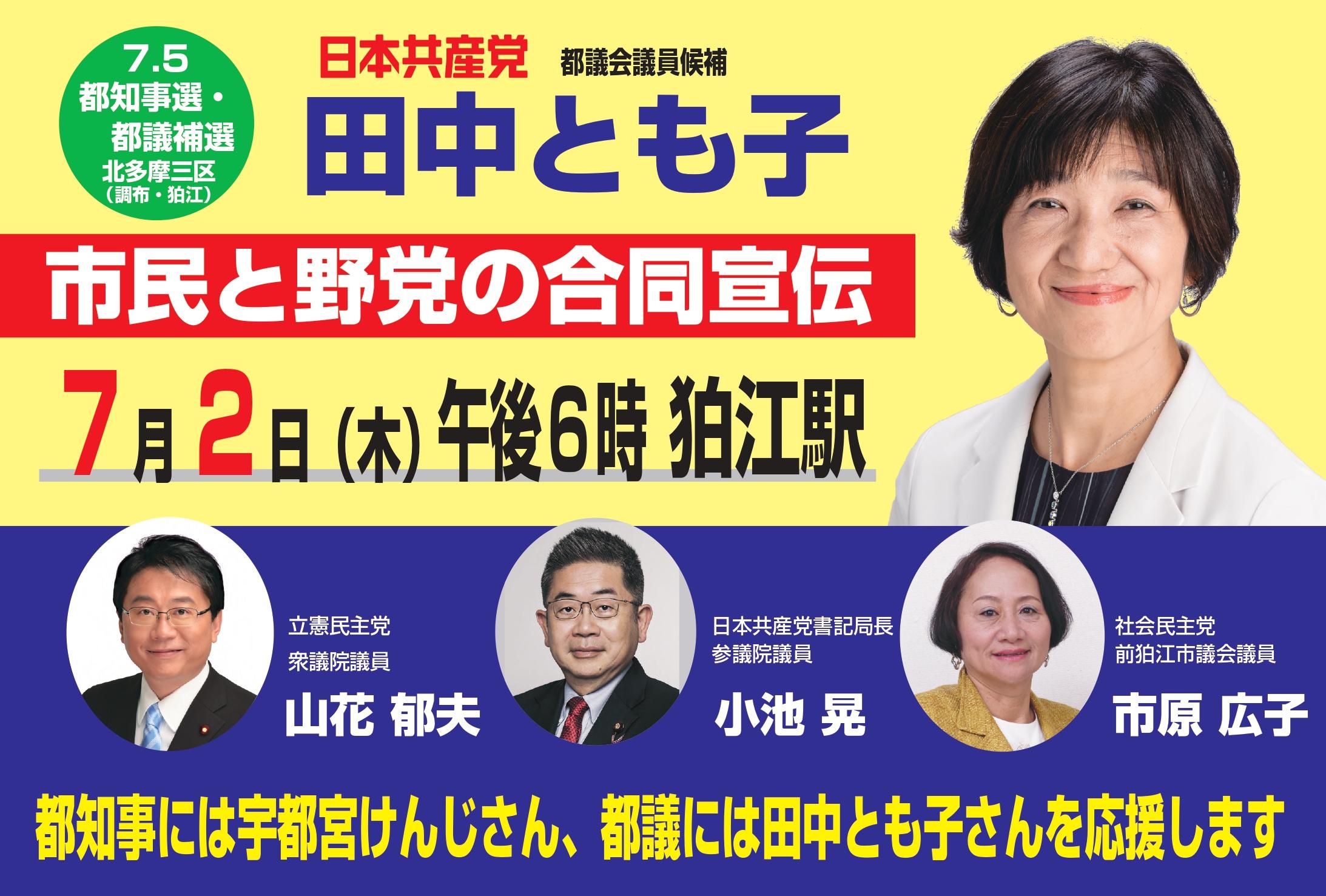 市民と野党の合同宣伝(7月2日 狛江駅)にお越しください